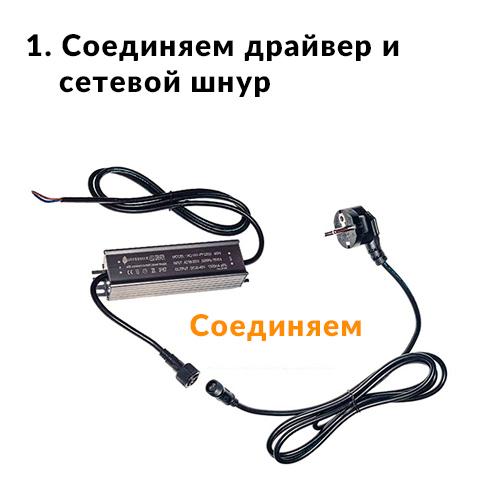 Соединяем сетевой шнур и драйвер
