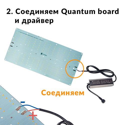 Соединяем квантум борд и драйвер